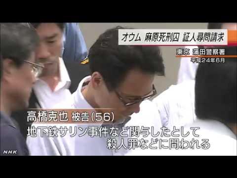 オウム元信者 高橋克也被告(56)に無期懲役を求刑